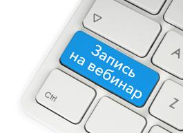 Открыта регистрация на бесплатный вебинар по маркировке, посвященный компетенциям фармацевта