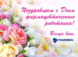 19 мая – День фармацевтического работника