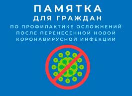 Минздрав предупредил о риске тромбозов у 20-30% переболевших COVID