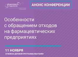 11 ноября состоится конференция «Особенности с обращением отходов на фармацевтических предприятиях»