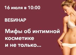 Приглашаем на вебинар «Мифы об интимной косметике и не только...»
