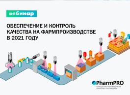 Итоги вебинара «Обеспечение и контроль качества на фармпроизводстве в 2021 году»