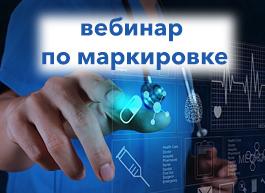 Регистрация на вебинар «Необходимый набор компетенций фармацевта для работы с маркированными лекарственными препаратами»