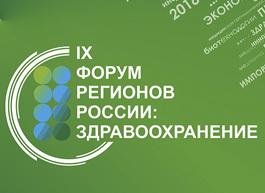 IX Форум регионов России: здравоохранение соберет представителей более 50 субъектов России