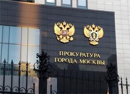 Продажу лекарств через сайт OZON.ru прокуратура Москвы считает законной