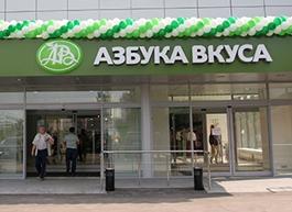 «Эркафарм» откроет аптеки в «Азбуке вкуса»