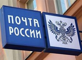 Глава Минкомсвязи: продажа безрецептурных лекарств на «Почте России» невозможна