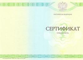 «Без сертификата не берем»