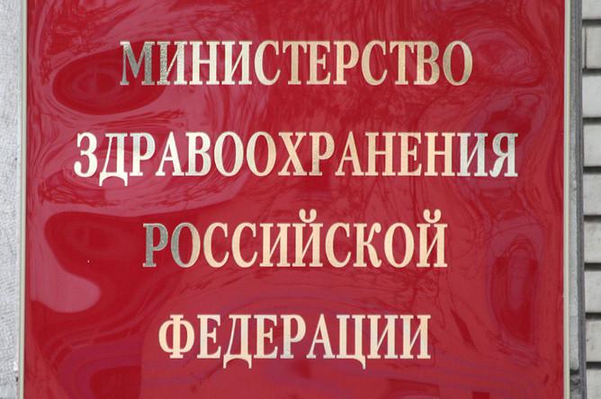 minzdrav5-pic668-668x444-74341