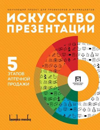 5 этапов